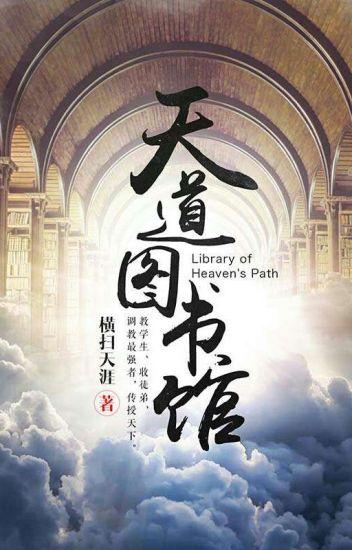 Sau Thiên Đạo Thư Viện, ba lần mở sách của Hoành Tảo Thiên Nhai thảm!