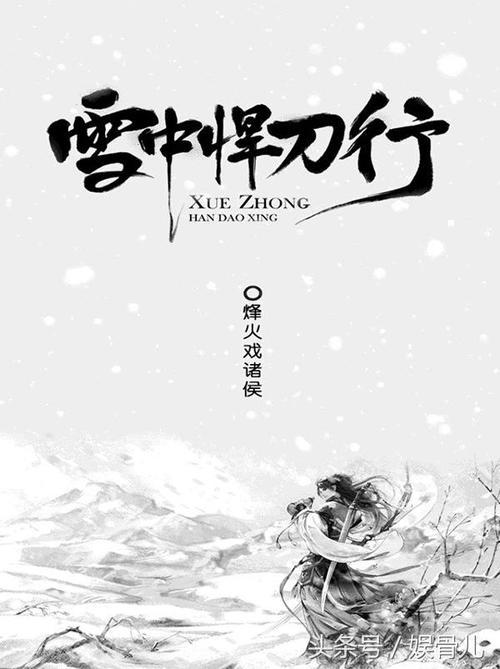 《 Tuyết Trung Hãn Đao Hành 》Bán Bộ Vũ Thánh Từ Yển Binh rốt cuộc cường đại đến mức nào?